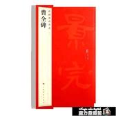 曹全碑 上海書畫出版社 編 楷書行書書法入門基礎訓練字帖 上海書 魔方數碼館