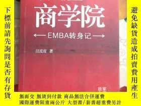 二手書博民逛書店罕見不如就上商學——EMBA轉身記Y11859 汪皮皮 湖南文藝