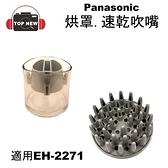 國際 Panasonic EH 2271專用快乾吹嘴+烘罩 無外盒 不拆賣