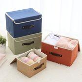 雙十二返場促銷小號折疊布藝收納箱衣櫃裝內衣內褲的收納盒內衣褲文胸襪子整理箱