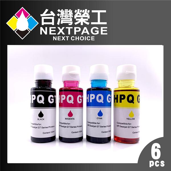 【台灣榮工】For GT系列專用 Dye Ink 可填充染料墨水瓶/100ml 3黑3彩特惠組    適用於 HP 印表機