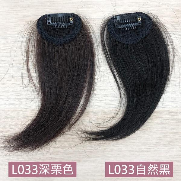 真髮髮片 空氣瀏海 斜分瀏海、中分瀏海  兩用 L033 魔髮樂