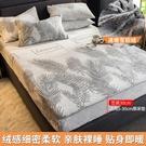 床罩 冬季珊瑚牛奶法蘭絨床套床罩床單床笠床簽冬天加絨款保暖加厚單件【幸福小屋】