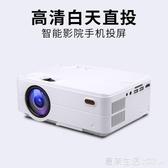 投影機 rigal高清家用小型宿舍投影機無線WIFI 智慧連接手機微型投影儀 新款『快速出貨YTL』