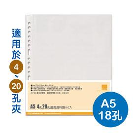 珠友 WA-25006 WANT A5/25K 18孔資料袋10入(適用4.20孔夾)