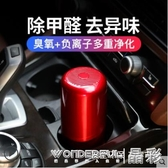 車載淨化機室內臭氧發生器活性氧空氣消毒機除味殺菌除甲醛車載凈化器負離子 晶彩