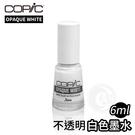 『ART小舖』Copic 日本 opaque white不透明白色墨水 6ml 單瓶