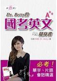 嘆薇觀止:Dr.Betty的國考英文隨身書