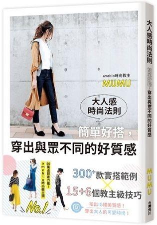 大人感時尚法則:簡單好搭,穿出與眾不同的好質感
