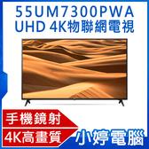 【免運】全新《LG 樂金》55型 4K高畫質 HDR智慧物聯網電視 (55UM7300PWA) 含基本安裝