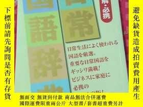 二手書博民逛書店罕見日常國語辭典Y262308 中川升 大創產業 出版1980