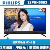 ★送HDMI線★PHILIPS飛利浦 32吋液晶顯示器+視訊盒32PHH5583