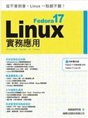 二手書博民逛書店《Fedora 17 Linux 實務應用(附2片光碟片)》 R