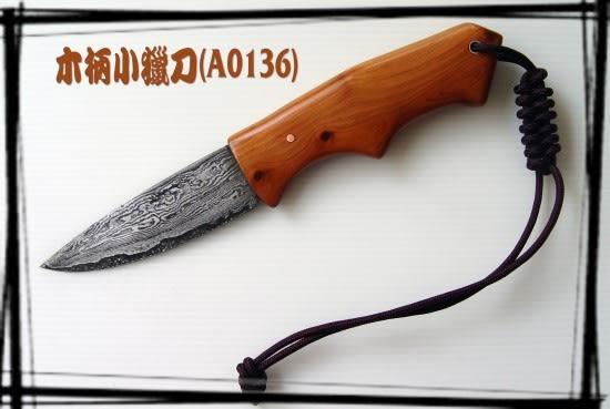 郭常喜與興達刀具--郭常喜限量手工刀品 木柄小獵刀 (A0136) 外型小巧,方便攜帶。