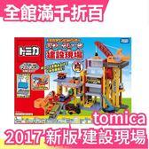 【小福部屋】日本 TOMICA 2017新款 多美 新城鎮電力起重機 建築建設現場 玩具禮物【新品上架】