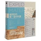 做設計的第一堂材料課(34種日常材料.百位設計師步驟示範.讓成熟商品成功上線的關