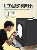 LED小型攝影棚迷你拍攝燈套裝折疊產品攝影柔光拍照燈箱白底圖道具拍照靜物 MKS 歐萊爾藝術館
