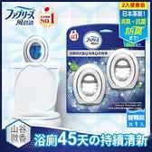 風倍清浴廁用抗菌消臭防臭劑 (山谷微香) 6mLx2