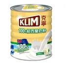 [COSCO代購] 促銷到6月18日 CA130352 KLIM 克寧紐西蘭全脂奶粉 2.5公斤