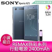 分期0利率  Sony Xperia XZ1 4G/64G LTE 5.2吋 智慧型手機『贈REMAX唇彩系列行動電源 2400mAh 』