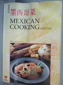 【書寶二手書T1/餐飲_ZJF】義國風味:墨西哥菜_絲黛安