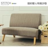 【dayneeds】Stitch 雙人無扶手布質沙發藍色