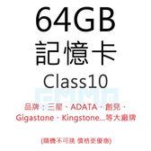 Apacer 64GB 記憶卡 Micro SD HC / Class 10 記憶卡 高品質 有轉卡 吊卡包裝 (隨機出貨 不可挑)