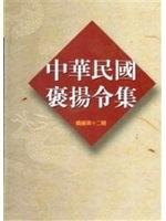 二手書博民逛書店《中華民國褒揚令集續編(十二)》 R2Y ISBN:9860264201