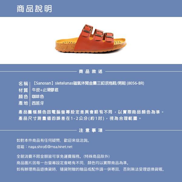 【Sanosan】sietelunas磁氣休閒金屬三釦涼拖鞋/男鞋 咖啡色(8056-BR)