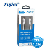 Fujiei Type-C轉Type-C公對公高速傳輸充電線1.2M米(US3017)