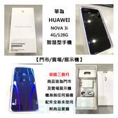【拆封福利品】HUAWEI 華為 NOVA 3i 6.3吋 4G/128G 3340mAh 指紋 臉部解鎖 1600萬畫素 智慧型手機
