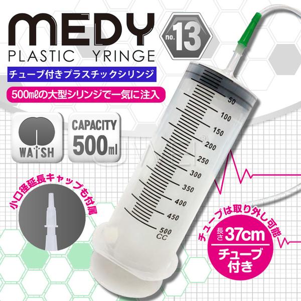 傳說情趣~日本原裝進口A-ONE.MEDY PLASTIC SYRINGE No.13 帶管陰肛注射清洗器-500ml