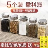 5個裝 燒烤調料瓶玻璃罐子廚房胡椒粉撒料罐調味料盒組合套裝【倪醬小舖】