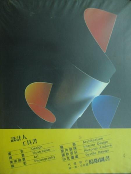 【書寶二手書T7/廣告_WGU】GRAPHIS POSTER_國際海報設計
