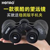 泓濤雙筒望遠鏡高倍高清夜視軍成人兒童望眼鏡演唱會非人體透視 七夕節大促銷