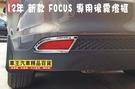 【車王小舖】2012年 福特FORD 新款 FOCUS 後霧燈框 後霧燈罩