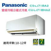 Panasonic國際牌 10-12坪 變頻 冷暖 分離式冷氣 CS-LJ71BA2/CU-LJ71BHA2