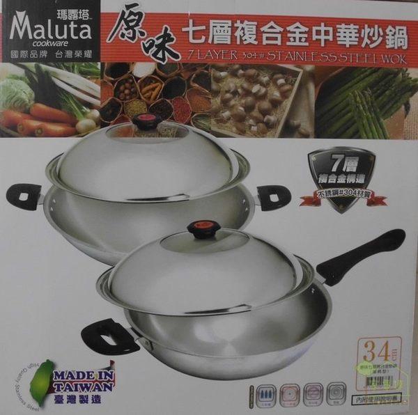 [家事達]台灣 瑪露塔Maluta 36cm 不鏽鋼原味七層複合金炒鍋
