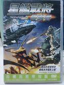 影音專賣店-B10-003-正版DVD【星艦戰將-侵略者】-卡通動畫