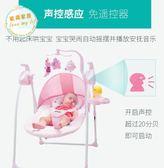 搖椅藍牙版嬰兒搖椅寶寶哄娃幫手兒童搖籃椅安撫椅床搖搖椅躺椅jy【全館免運好康八折】