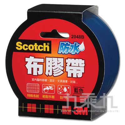 3M 強力防水48mm布膠帶(藍) 2048B