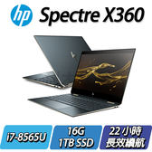 【HP 惠普】HP Spectre x360 13-ap0084TU TW 皇爵藍◢13吋窄邊框翻轉筆電 ◣