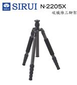 黑熊數位 SIRUI 思銳 N-2205X 碳纖維三腳架 可拆成單腳架 反折腳架 低角度拍攝 微距拍攝