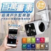 旗艦型戶外防水監視器 無線監控攝影機 夜視功能 無線攝影機 錄影機 WIFI 網路攝影機