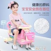 兒童扭扭車 萬向輪男女寶寶搖擺車1-3-6歲滑滑玩具妞妞滑行溜溜車【快速出貨】
