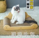 貓抓板貓床高密度瓦楞紙貓窩耐磨實木磨爪器別墅保護沙發貓咪用品 初語生活