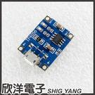TP4056 1A鋰電池專用充電模組(1...
