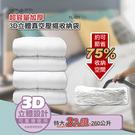 Loxin 3D加厚超壓縮立體壓縮袋-特大 3入組 超大容量260公升~防塵、防霉、防潮、防蟲【SH1384】