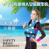 救生衣救生衣成人浮潛救生服浮水衣馬甲游泳背心浮力衣救身衣