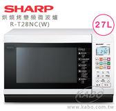 【佳麗寶】 (SHARP夏普)27L 烘燒烤變頻微波爐 R-T28NC